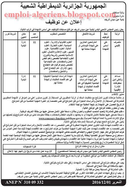 إعلان عن مسابقة توظيف بلدية عين سيدي شريف ولاية مستغانم ديسمبر 2016