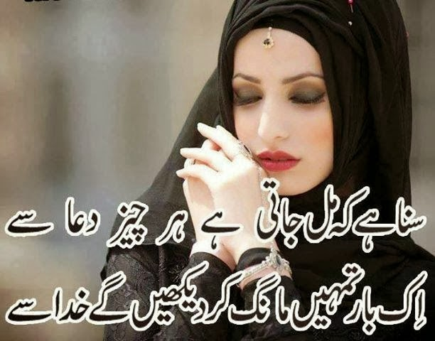 status for whatsapp quotes 2017 urdu shayari best suna hai ke mil jaati hai har cheez dua se