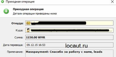 Выплата 1150 рублей