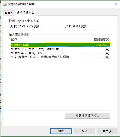 讓 windows 10 的輸入法 跟 windows 7 一樣好用 ~ 純樸的學習日記