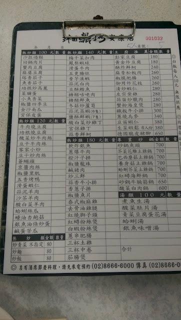 湘鼎坊菜單