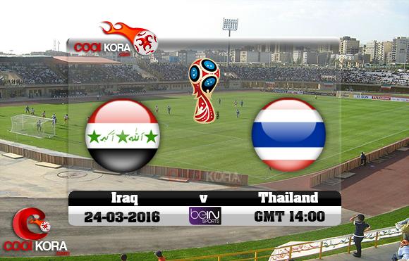 مشاهدة مباراة العراق وتايلاند اليوم 24-3-2016 تصفيات كأس العالم وكأس آسيا