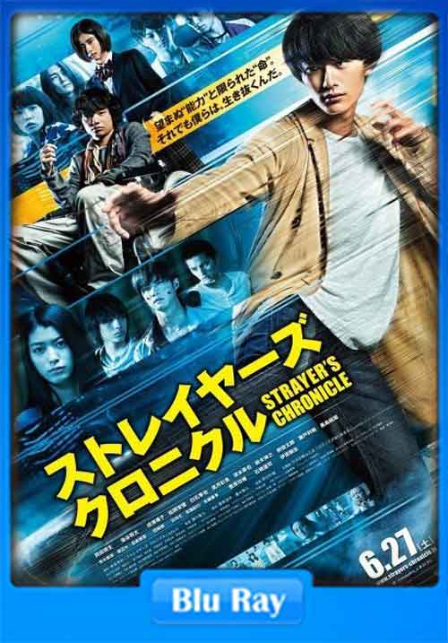 chronicle full movie download in hindi 480p