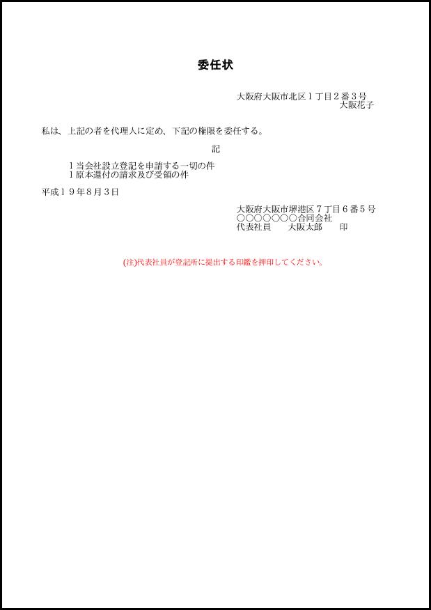 委任状(合同会社設立登記申請書) 006