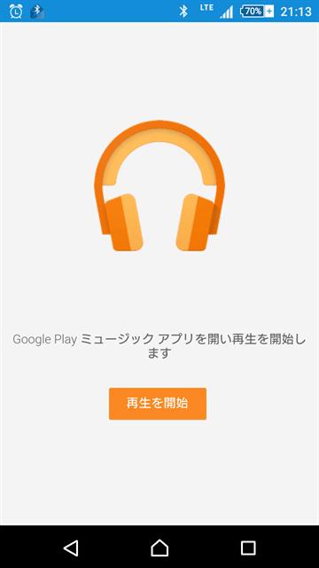 「Google Playミュージックアプリを開い再生を開始します」のように日本語が抜けている
