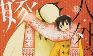 الحلقة 7 من Jingai-san no Yome مترجم تحميل و مشاهدة