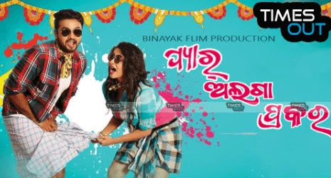 Odia song free download,Pyar Alaga Prakar Odia Song Free Download, Odia song download file, Odia Song Srima Surdas, Odia Song Prem Kumar,