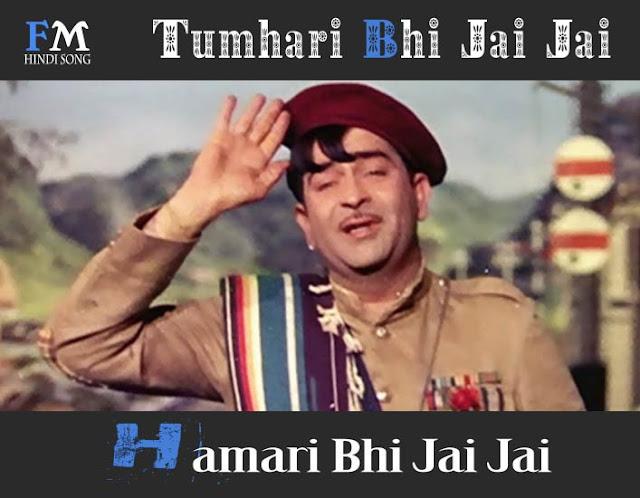 Tumhari-Bhi-Jai-Jai-Hamari-Bhi-Jai-Jai-Diwana-(1968)