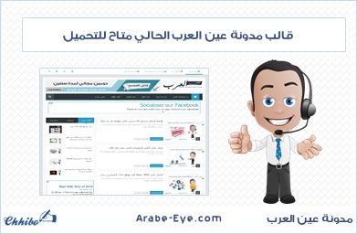 قالب مدونة عين العرب الحالي متاح للتحميل 17-10-2014%2B22-58-04