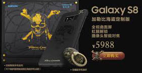 Samsung Luncurkan Galaxy S8 Pirates Of The Caribbean Edition 3