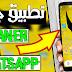 تطبيق أندرويد جديد لتنظيف الواتساب