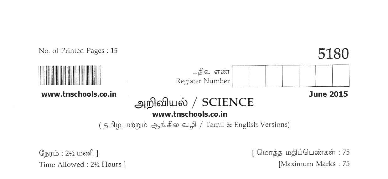 Sslc previous year question paper june 2015 science tnschools sslc previous year question paper 2015 science malvernweather Images