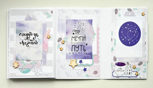 cosmos inside mini album | I-Kropka DT @akonitt #ikropka #chipboards #by_marina_gridasova #polkadot #scrapbooking #fussycutting #minialbum