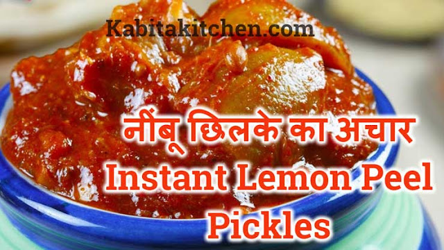 नींबू का अचार | Instant Lemon Peel Pickles - kabitakitchen.com