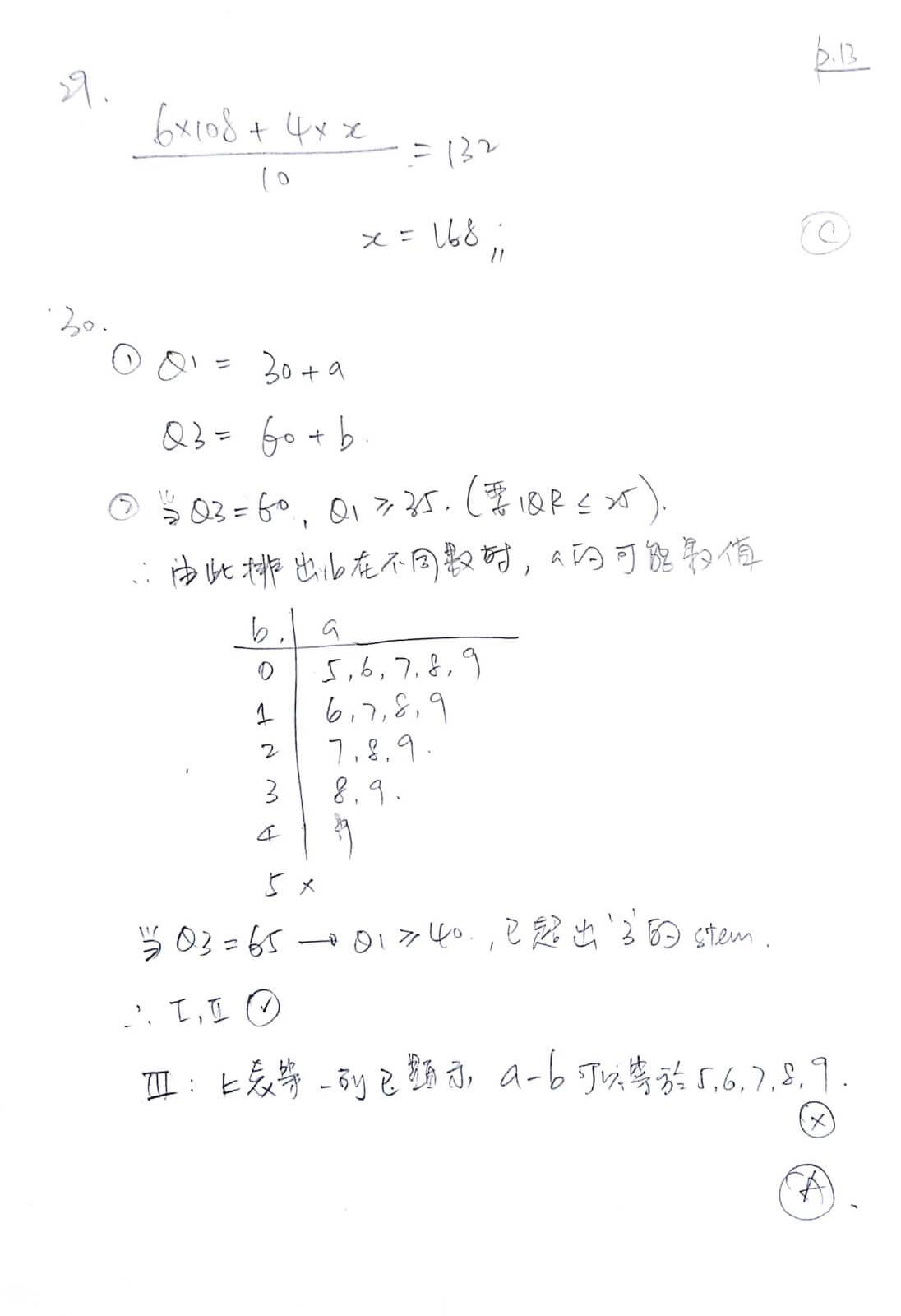 2018 DSE 數學卷二(MC) 詳細答案 Q29,30