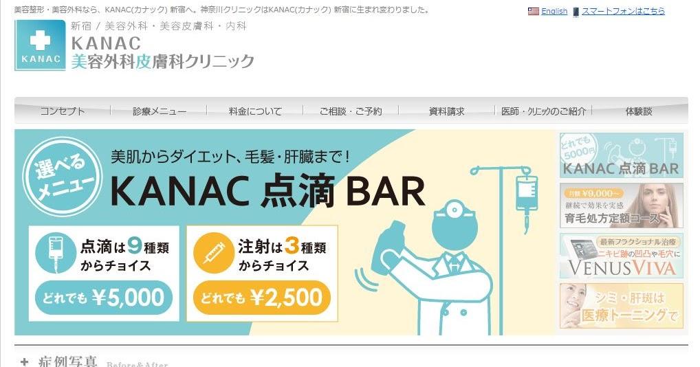 東京都新宿区の美容皮膚科クリニック経営「医療法人社団希玲会」に破産開始決定