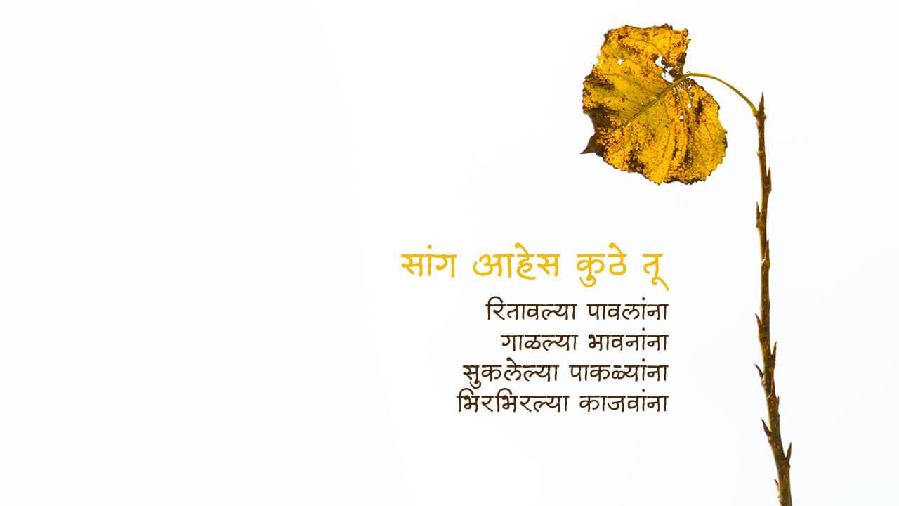 सांग आहेस कुठे तू - मराठी कविता | Sang Ahes Kuthe Tu - Marathi Kavita