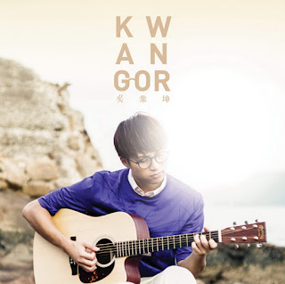 [EP] Kwan Gor - 吳業坤Ng Yip Kwan