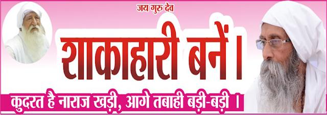 shakahaari prachar hindi jaigurudev