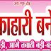 SHakahari Prachar Abhiyan कुदरत नाराज है धरती में पाप बढ़ गया है