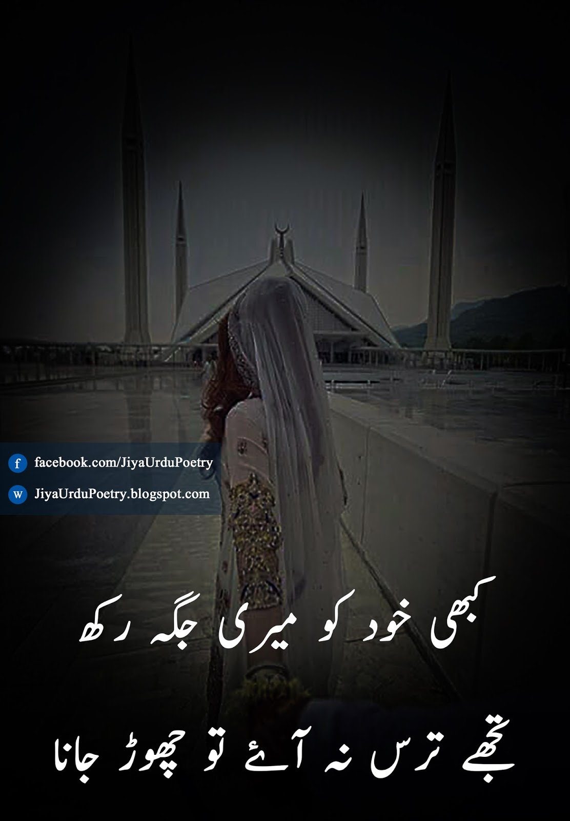 Urdu Shayari