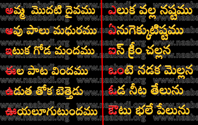 Action Song in Telugu to know vowels(www.naabadi.org)