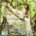 Thet Su Nadi (သက္ဆုနဒီ) - A Lwan Myar Way Par Say (အလြမ္းမ်ားေ၀းပါေစ) [2016 Album] (320Kbps!)