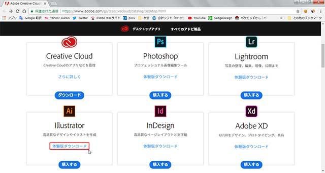 AdobeCCダウンロードページ