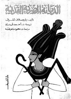تحميل كتاب الديانة المصرية القديمة pdf - ياروسلاف تشرنى