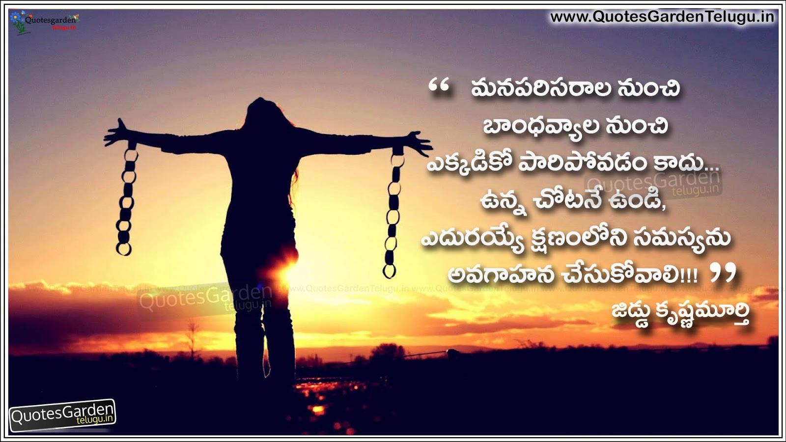 Hindi Quotes On Life Wallpapers Jiddu Krishnamurthy Telugu Inspirational Quotes Quotes