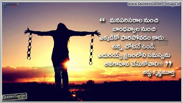 Jiddu krishnamurthy telugu inspirational quotes