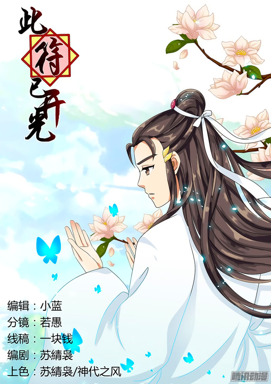 Đống Phù Đã Khai Quang: Chapter 62