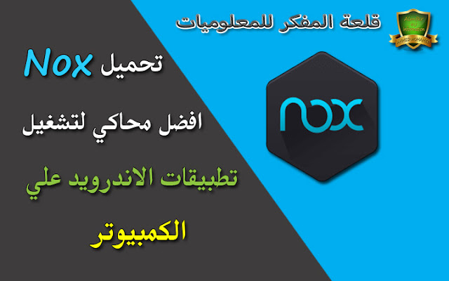 Download Nox APP Player for PC for free