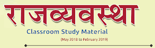 Vision IAS राजव्यवस्था Classroom Study Material PT 2019 पीडीऍफ़ डाउनलोड हिंदी में