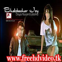 bhalobasar joy lyrics
