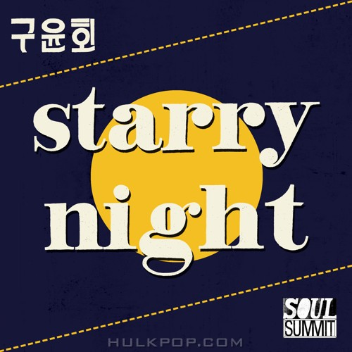[Single] Gu Yoon Heo – Starry Night