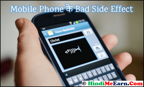 Mobile phone side effect in hindi