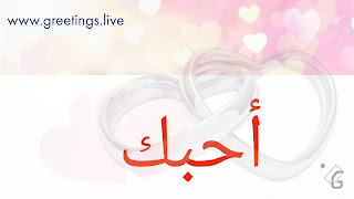 greetings in Arabic Language Sparkling HD.