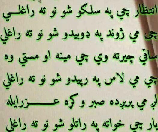 Romantic Poetry In English Urdu