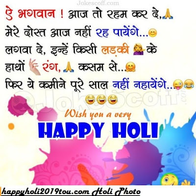 Check The Latest Happy Holi Photo Of 2019 {NEW}