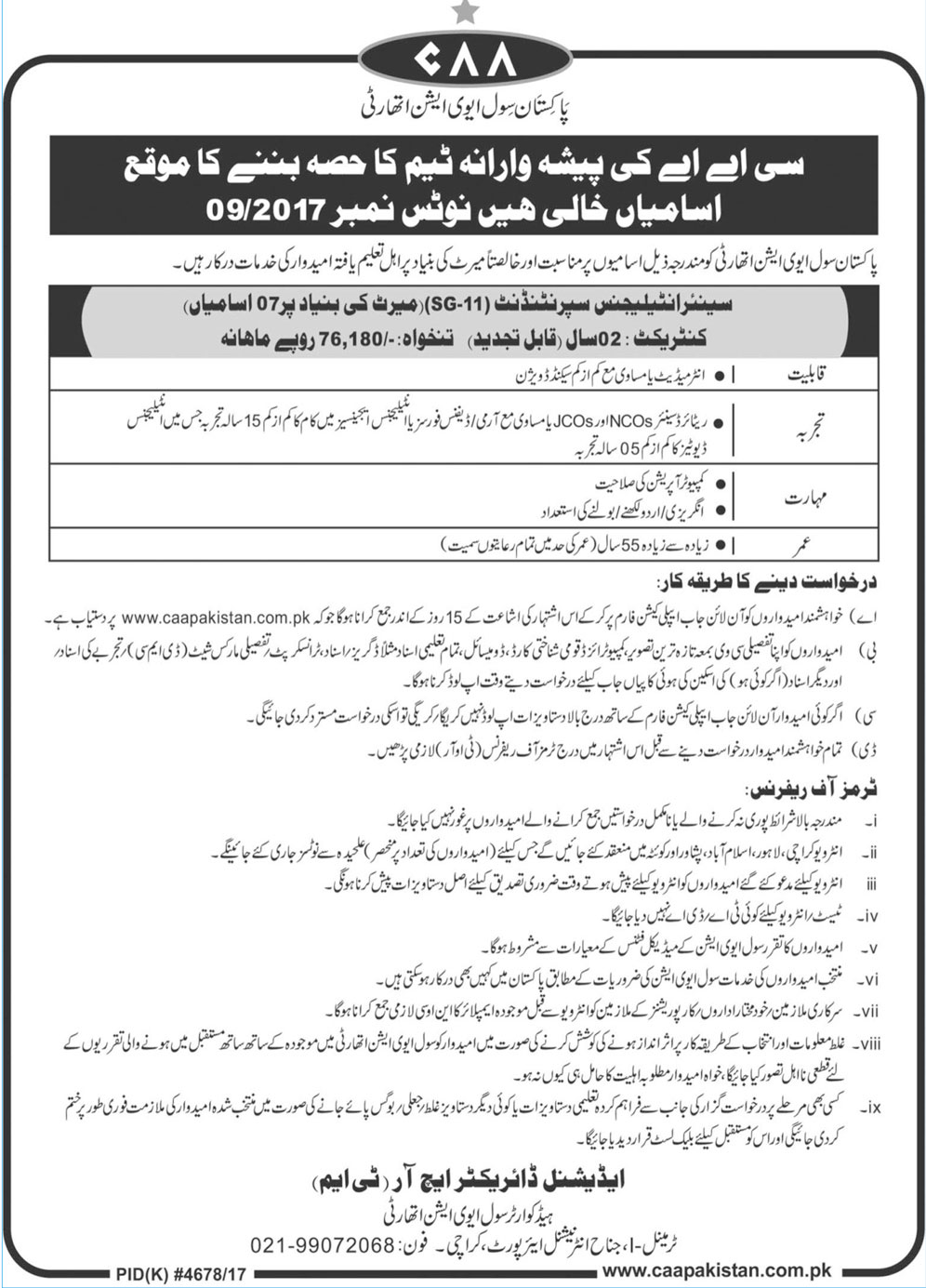 Contract Based Jobs in Pakistan Civil Aviation Authority Karachi 11 June 2017
