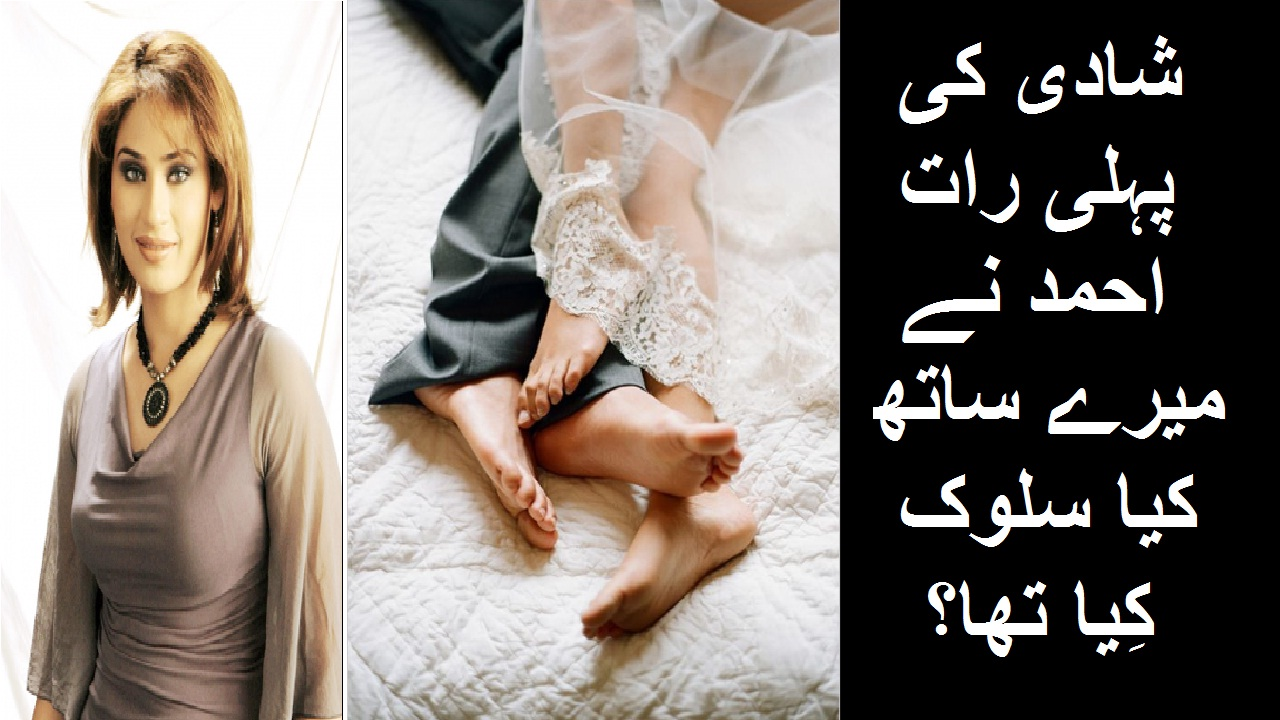 Humaira Arshad Sharing The Story Of Her First Wedding Night
