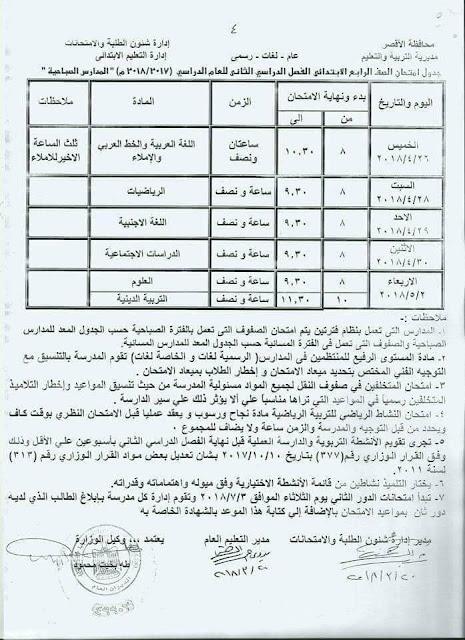 """جدول امتحانات الصف الرابع الأبتدائي 2018 محافظة الأقصر الترم الثاني """" آخر العام """""""