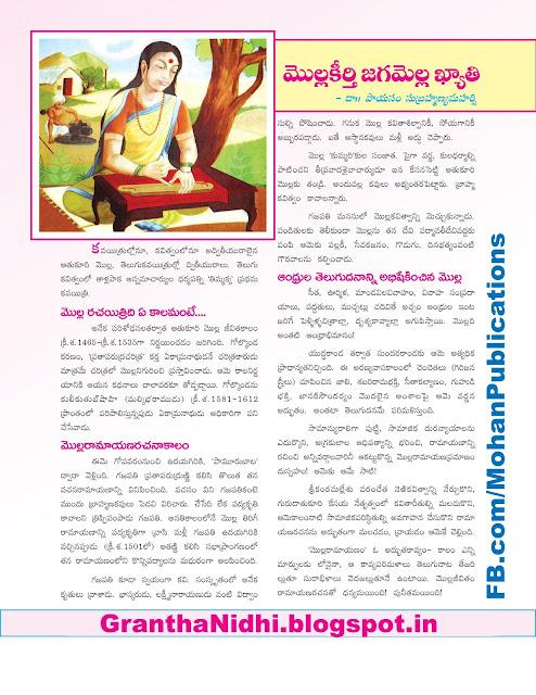 కవయిత్రిమొల్ల KavayitriMolla Molla MollaRamayanam KummariMolla TTD SapthagiriMagazine Sapthagiri BhakthiPustakalu BhaktiPustakalu Bhakthi Pustakalu Bhakti Pustakalu