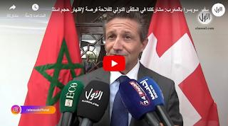 سفير سويسرا بالمغرب: مشاركتنا في الملتقى الدولي للفلاحة فرصة لإظهار حجم استثماراتنا في المغرب