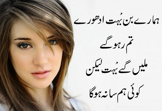 Urdu sad lovely & Romantic poetry, Shayari beautifull girl image Pictures.