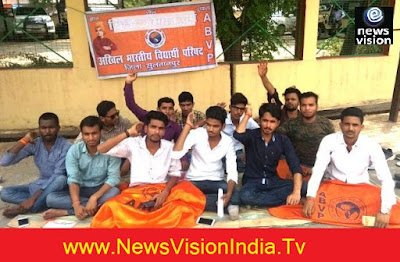 ABVP Protest Against Fees Hike Sultanpur UP