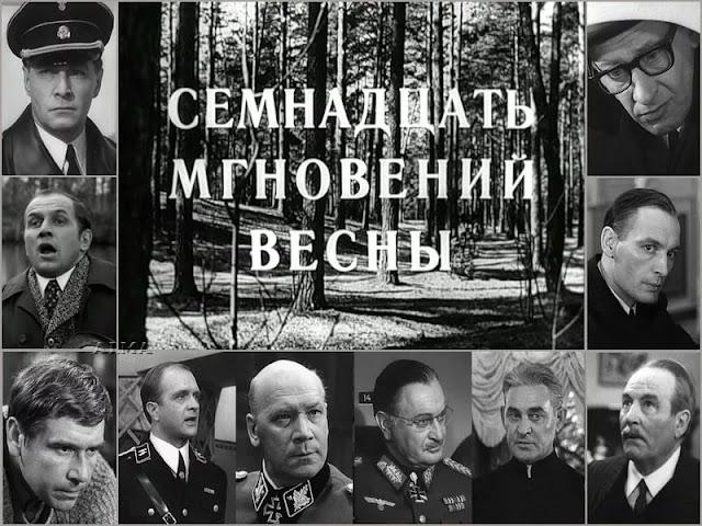 актеры «Семнадцать мгновений весны» - интересное о фильмеhttp://prazdnichnymir.ru/