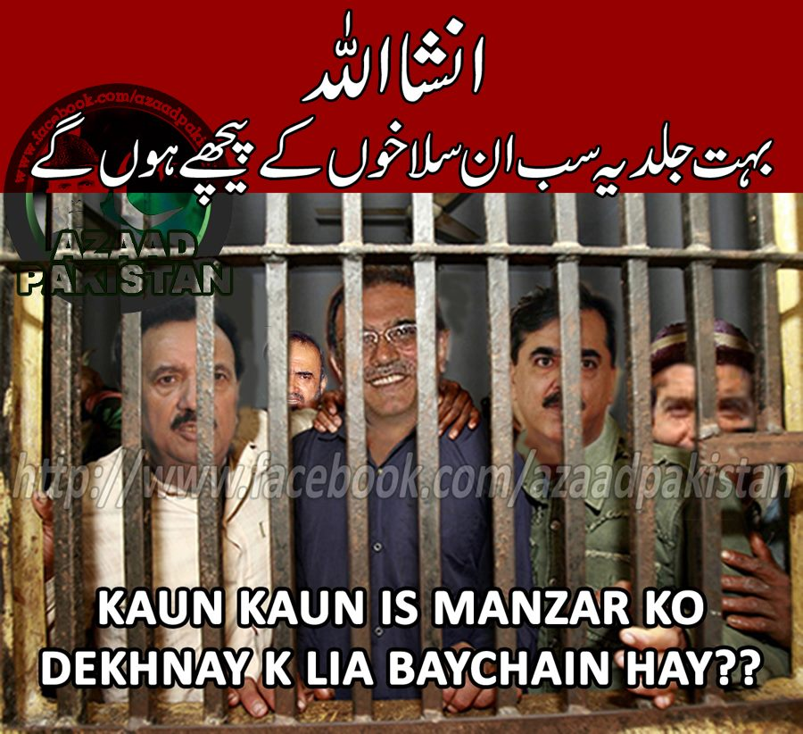 Funny Pic Pakistani Politician  Email Thisblogthisshare To Twitter Share To Facebookshare To Pinterest