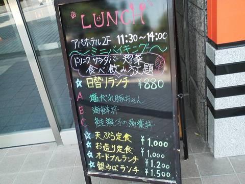 メニュー1 銀ゆば大垣駅前店